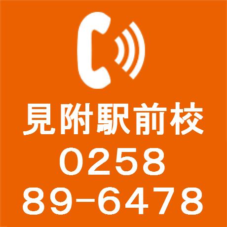 見附駅前校 0258-89-6478