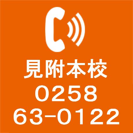 見附本校 0258-63-0122